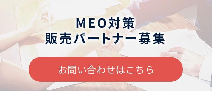MEO対策販売パートナー募集 お問い合わせはこちら
