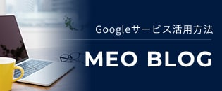 Googleサービス活用方法 MEO BLOG
