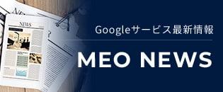 Googleサービス最新情報 MEO NEWS