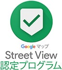Googleストリートビュー認定プログラム