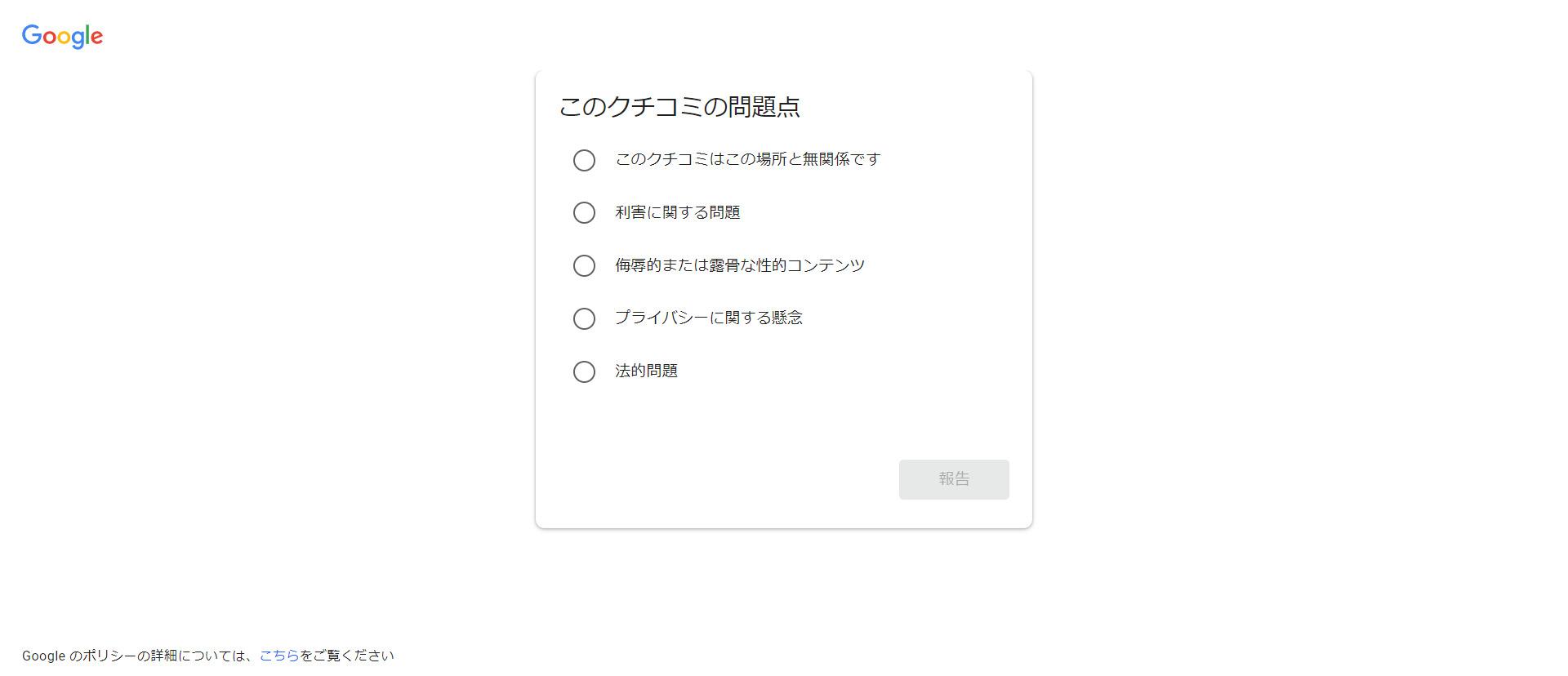 削除申請手順②