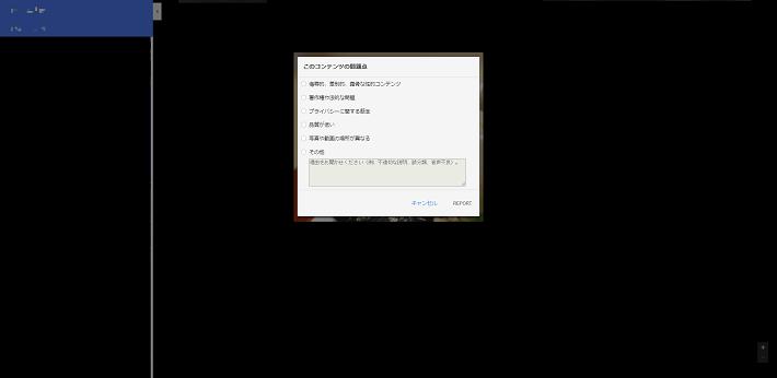 ユーザーが設定した写真を削除する手順3