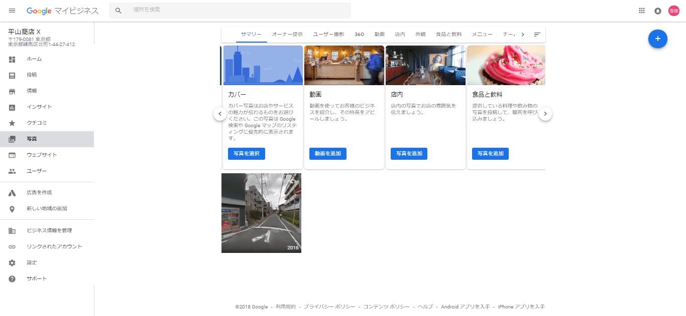 googleマイビジネス 写真画面 写真削除版