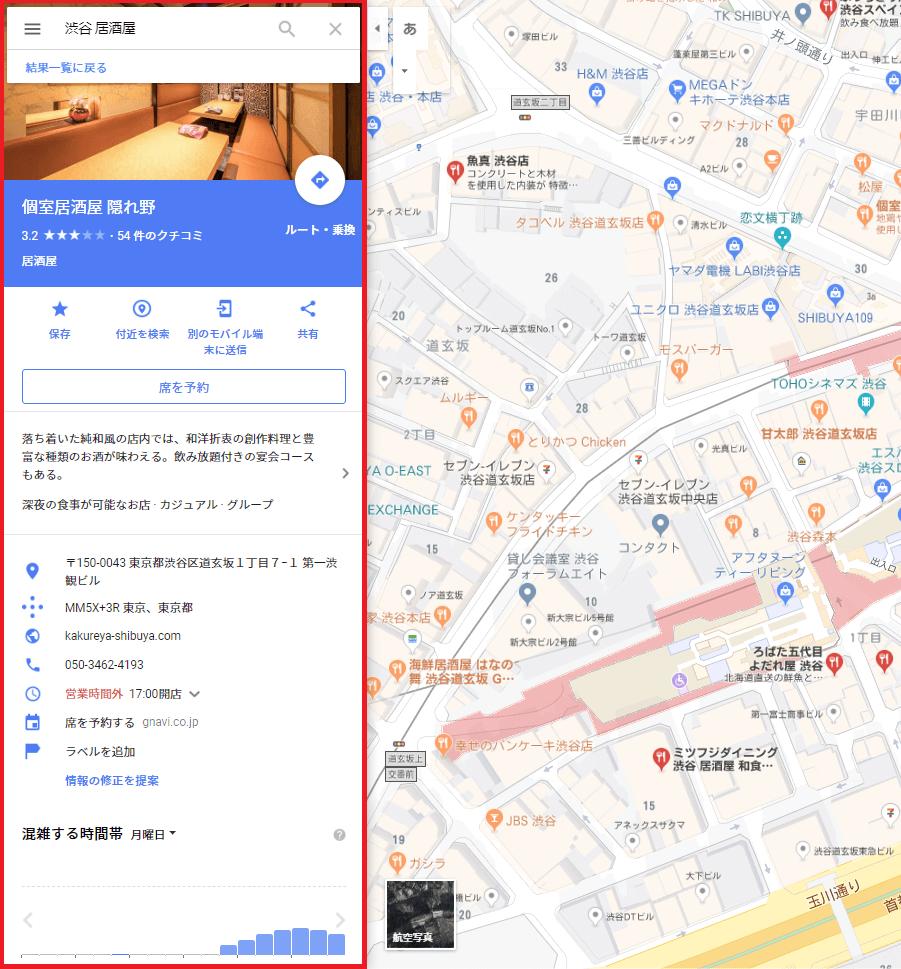 googleマップに表示されるGoogleマイビジネス