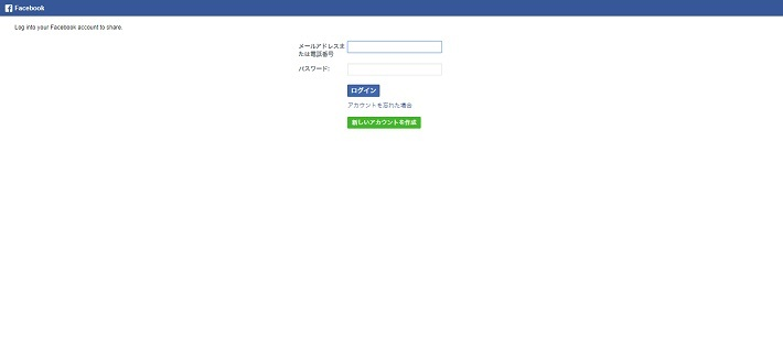 Facebookでリンクを共有する