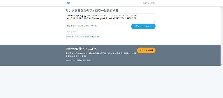 Twitterでリンクを共有する
