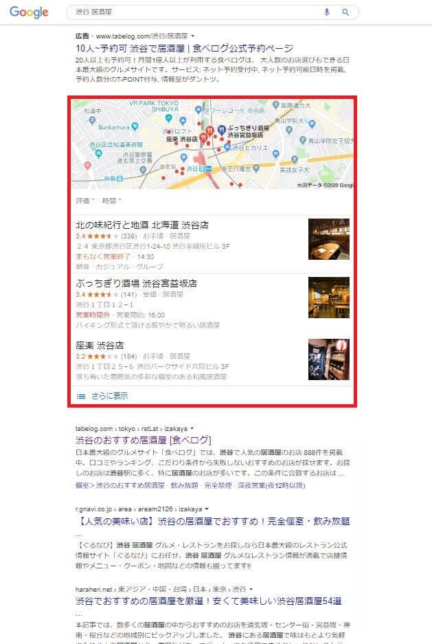 Google 検索 meo