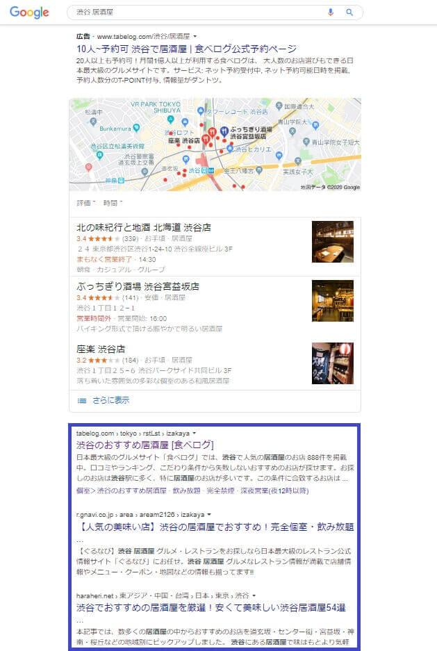 Google 検索 seo