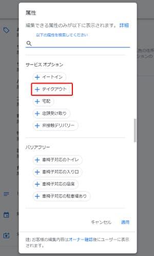 Googleマイビジネス設定②-テイクアウト