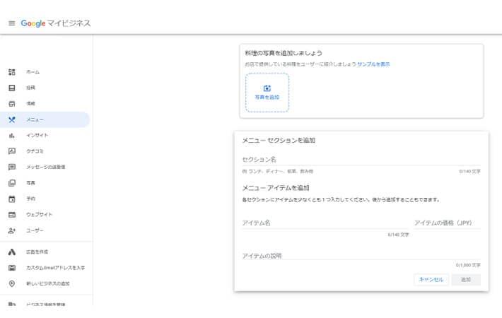 Googleマイビジネス設定③-テイクアウト