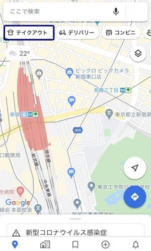 Googleマップ-テイクアウトボタン