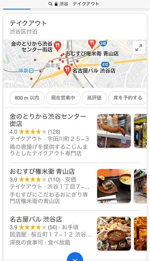 Google検索 検索結果