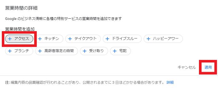 MEONEWS 24 営業時間詳細①