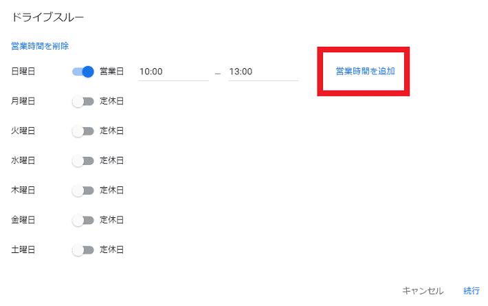 MEONEWS 24 営業時間詳細③