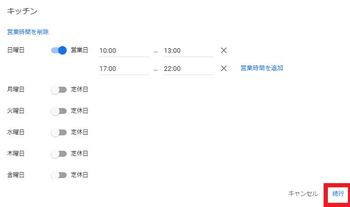MEONEWS 24 営業時間詳細④